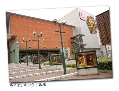 The Lion King - Tokyo